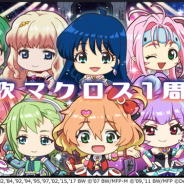 DeNA、『歌マクロス スマホDeカルチャー』でリリース1周年記念キャンペーン「歌マクロス 1st Anniversary 娘々祭」を開催!
