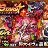 ミクシィ、『モンスターストライク』でガチャ「RED STARS」を開催 獣神化する「桜木イヴ」の出現率が超アップ!!