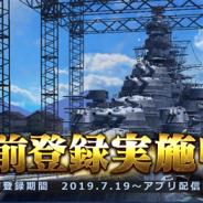 Donuts、今夏リリース予定の新作『艦つく -Warship Craft-』の事前登録を開始 10万人突破で戦艦「三笠」を建造可能なパーツが手に入る