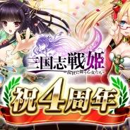 DMM GAMES、『三国志戦姫~乱世に舞う乙女たち~』でサービス4周年突破を記念したキャンペーンを開催! ドレス姿の武将が新たに登場