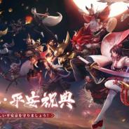 NetEase Games、『決戦!平安京』で2周年祝典を開催 新しい忍タイプの式神や多くのスキンの獲得可能など