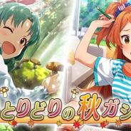 バンナム、『ミリシタ』でプラチナガシャ「色とりどりの秋ガシャ」を本日15時より開催! SSRカードは「徳川まつり」と「大神環」が新たに追加