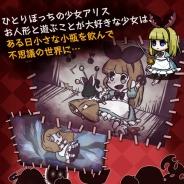 SEEC、『アリスとこわ~い童話ファミリー』のAndroid版を配信開始 ダークメルヘンストーリーが特徴のぷちアドベンチャーゲーム