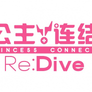 Cygames『プリンセスコネクト!Re:Dive』簡体字版が好スタート! 中国App Store売上ランキングで3位!