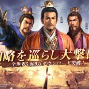 Qookka Games、『三國志 真戦』でリリースから1ヶ月記念イベントを開催! さらにTwitterでは抽選イベントも!