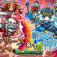 アルファゲームス、『リ・モンスター』で「ifシリーズガチャ Ⅰ剣の亜神&魔術の神篇」が登場!