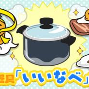 サイバーステップ、『さわって!ぐでたま』に調理器具「いいなべ」を追加 たまごポンには3種類の新ぐでたまが登場!