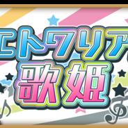 『きららファンタジア』で新イベント「エトワリアの歌姫」を5月9日より開催 期間限定の「エトワリアの歌姫」ピックアップ召喚も登場
