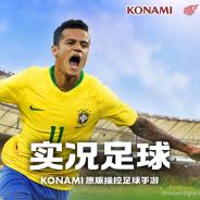 KONAMIとNetEase、中国でアクションサッカーゲーム『ウイニングイレブン 2018』をオープンβ版リリース…無料ランキング3位、セールスでは39位に