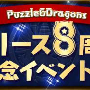 ガンホー、『パズドラ』で「『リリース8周年』イベント後半」を3月2日より開始と予告!