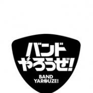 ホビージャパン、「バンドやろうぜ! 公式メモリアルブック」の発売日を3月19日に延期 1月25日の発売記念トークショーは予定通り開催