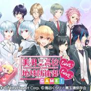 NHN PlayArt、『美男高校地球防衛部 LOVE!LOVE!GAME!』でマップとゲーム本編エンディング、新作ブロック『水着シリーズ』を追加