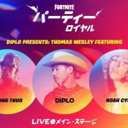 Epic Games、『フォートナイト』でパーティロイヤルを26日午前10時より開催! Diploが最新アルバムを披露