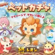 BOI、『ポケットナイツ』日本版でアバターを強くする新機能「ペット機能」を追加…ペットガチャも登場!