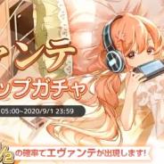 YOOZOO GAMES、『レッド:プライドオブエデン』で「エヴァンテ ピックアップガチャ」を24日5時より開催!