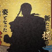 EXNOA、『刀剣乱舞-ONLINE-』で新たに極の姿となる刀剣男士のシルエットを公開 9月8日に実装予定