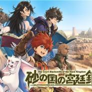 KEMCO、鍛冶屋経営RPG『砂の国の宮廷鍛冶屋』を配信開始!