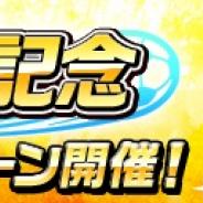 GMO、『キャプテン翼ZERO』グローバル版『Captain Tsubasa ZERO -Miracle Shot-』の事前登録受付を開始!リリース記念CPも開催予定