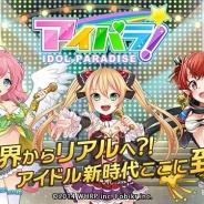 WHRP、アイドル育成ゲーム『アイパラ!IDOL PARADISE』Android版の事前登録を開始 CVに阿澄佳奈さんや西明日香さんを起用