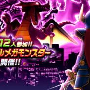 スクエニ、『DQウォーク』で「竜王」を最大12人で挑めるSPメガモンとして追加!