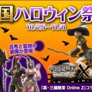 コーエーテクモ、『信長の野望 Online』で「戦国ハロウィン祭り」開催 『真・三國無双 Online Z』10周年記念コラボも同時開催