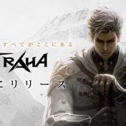 ネクソン、新作MMORPG『TRAHA』のサービス開始! ゲーム内で文字を探す「1000万円山分けCP」も開催!
