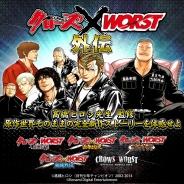 KONAMI、『クローズ×WORST』シリーズで「クローズ×WORST 外伝キャンペーン」を実施 公式サイトではレアカードが当たる大抽選会も!