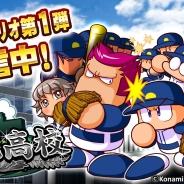KONAMI、『実況パワフルプロ野球 サクセススペシャル』初の追加シナリオ「瞬鋭高校編」の配信を開始! 野球部の再建を目指す!