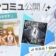 バンナム、『ミリシタ』でメインコミュ第50話「恋するキモチ」を公開 真壁瑞希が歌唱する新楽曲「Silent Joker」をライブで選択可能に