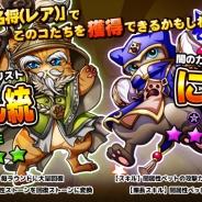 OnNet、猫と旅立つ冒険パズルゲーム『コンボキャット』で期間限定のイベントステージ「不滅の名将(レア)」を実装