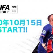 ネクソン、10月15日にサービスを開始予定の『EA SPORTS FIFA MOBILE』のPV第2弾を公開! ゲームのメイン要素となる4つのコンテンツを紹介