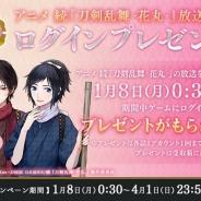 DMM GAMESとニトロプラス、『刀剣乱舞-ONLINE-』で「アニメ 続『刀剣乱舞-花丸-』放送記念ログインプレゼント」を1月8日より開始