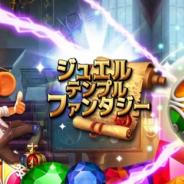 Springcomes、ファンタジー戦略パズルゲーム『ジュエルテンプルファンタジー』のAndroid版を配信開始 全員に5000ゴールドをプレゼント
