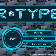 ワーカービー、Google Playで年末年始セールを開催 「R-TYPE」など全6タイトル