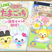 LINE、『LINEで発見!! たまごっち』で1周年イベントを開催!! 新たに「たまペット」も登場