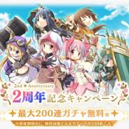 アニプレックス、『マギアレコード 魔法少女まどか☆マギカ外伝』で「2周年記念キャンペーン」を8月22日0時より開催!