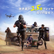 NetEase Games、『荒野行動』にLINE連携を導入 友達と一緒にプレイするゲームプレイモード「共同作戦」もリリース