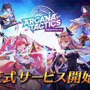 GAMEVIL COM2US Japan、ちょこまかフュージョンRPG『アルカナタクティクス』を配信開始 サービス開始記念のイベント、キャンペーンを開催中