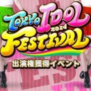 DeNA、アイドルイベント「TOKYO IDOL FESTIVAL 2014」の公式スポンサーに就任…仮想ライブ空間「SHOWROOM」で特別番組を配信