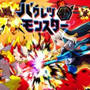 コロプラ、対戦型アクションゲーム『バクレツモンスター』のサービス開始! 簡単操作で爽快アクションが楽しめる!
