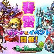 アルファゲームス、『リ・モンスター』に期間限定ステージ「春雷と共に⽬覚める獣たち」を追加 「天翔ける紫閃ガチャ」も開催