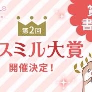 ボルテージ、恋愛チャット小説投稿大賞「第2回キスミル大賞」応募受付を7月1日より開始 受賞作は書籍化・コミカライズのチャンス