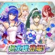 任天堂、『ファイアーエムブレム ヒーローズ』で5月30日より開催予定の超英雄召喚イベントに花嫁姿のシーダ、ティアモ、シャーロッテ、リンが登場