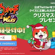 Netmarbleとレベルファイブ、『妖怪ウォッチ メダルウォーズ』公式TwitterでX'masキャンペーンを開催! クイズに正解してクリスマスギフトを当てよう