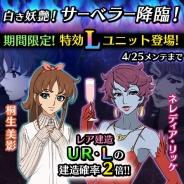 ヤマトクルー、『宇宙戦艦ヤマト2199 BATTLE FIELD INFINITY』にて、4月23日より始まる強襲イベントに備え「ネレディア&桐生」が登場