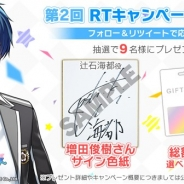 DMM GAMES、『スターリィパレット』で増田俊樹さんのサイン入り色紙や総額5万円分のギフトカードが当たる「第2回リツイートキャンペーン」を開催