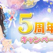 アンビション、『虹色カノジョ2d』で5周年記念キャンペーン後半を開催!