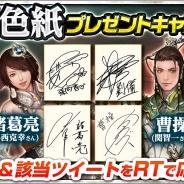 コーエーテクモ、『三國志レギオン』で竹達彩奈さんや杉田智和さんら出演声優陣のサイン色紙が当たるプレゼントキャンペーンを開催