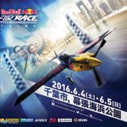 ミクシィ、XFLAGスタジオが「Red Bull Air Race Chiba2016(レッドブル・エアレース千葉2016)」のオフィシャルスポンサーに