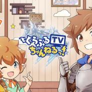 『グランブルーファンタジー』の魅力を伝える番組「ぐらぶるTVちゃんねるっ!」が4月7日21時よりTOKYO MX1で放送開始!